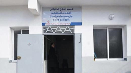 إعادة فتح قسم الأنكولوجيا بالمستشفى الحسني بعد توقف دام أربعة أشهر