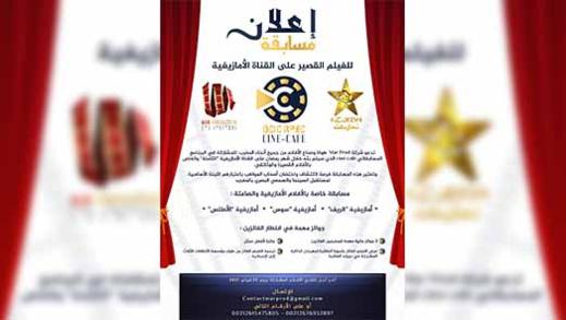 لهواة السينما بالريف.. مسابقة ciné café للفيلم القصير على القناة الأمازيغية