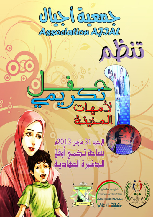 جمعية أجيال تحتفل بأمهات الدشيرة الجهادية