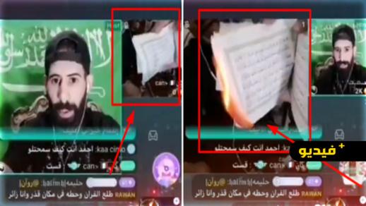 """شاهدوا.. سعودي يحرق القرآن مباشرة و""""يستفز"""" المسلمين على مواقع التواصل"""