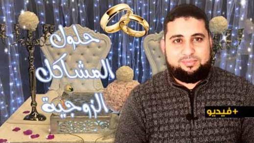 بالريفية.. تعرفوا على حلول المشاكل الزوجية مع الداعية الناظوري محمد لعري