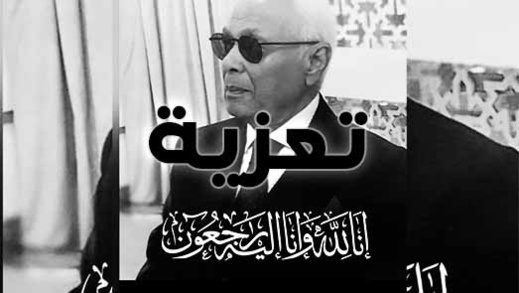 تعزية في وفاة والد رئيس مجلس إدارة فارما ريف