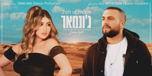 """اعتقال مغنية مغربية بسبب """"ديو"""" مع فنان إسرائيلي"""