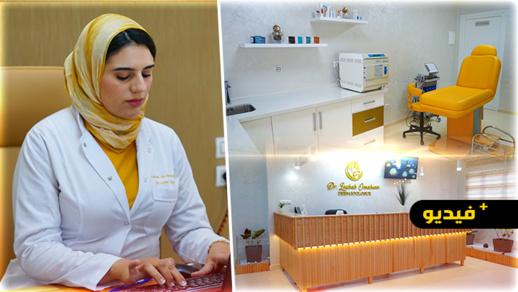 الدكتورة لباب أومحسن تفتتح عيادتها الخاصة بالأمراض الجلدية والتجميل وسط الناظور