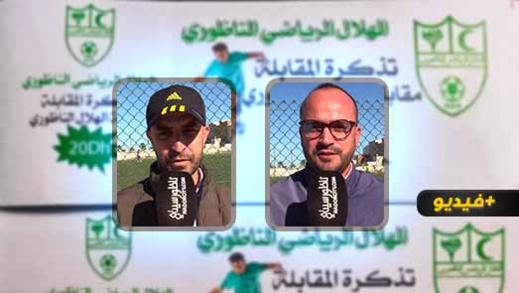 هلال الناظور يواجه أزمة مالية ويدعو مناصريه لاقتناء تذاكر إلكترونية من أجل دعم الفريق