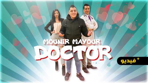 """بمشاركة طبيب بألمانيا.. الفنان منير مايور يصدر فيديو كليب """"دكتور"""""""