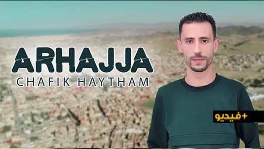"""الفنان الناظوري شفيق هيثم يصدر أغنيته """"الحاجة"""""""