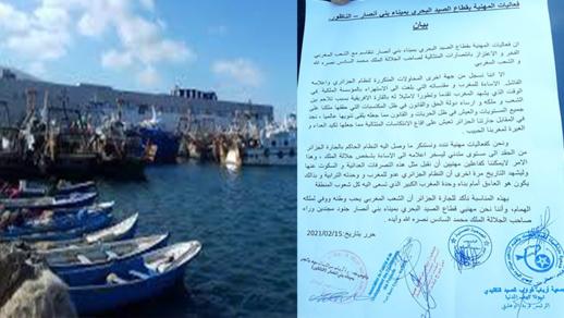 الفعاليات المهنية بميناء بني انصار تدين تطاول الإعلام الجزائري على الملك محمد السادس
