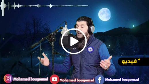 """المنشد الناظوري محمد بويعوماد يطلق جديده """"مينيوغين ثازيري"""""""