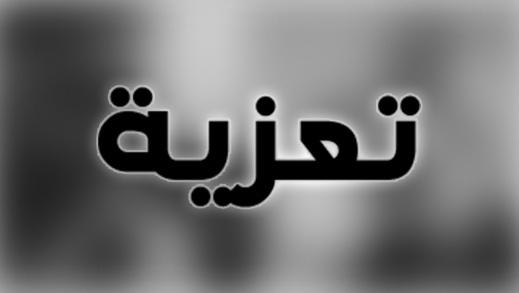 عائلة العامري تعزي في وفاة والدة الدكتور بو يعقوب رحمه الله