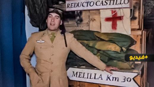 شاهدوا.. جندي إسباني يكشف تفاصيل الحرب الإسبانية بسلوان سنة 1921