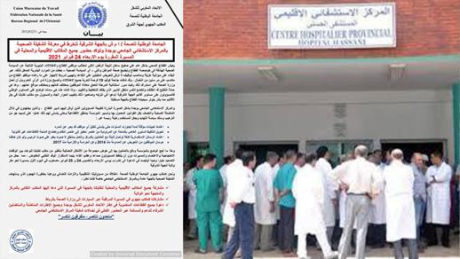 شغيلة المستشفى الجامعي بوجدة غاضبون من الإدارة ويهددون بالتصعيد