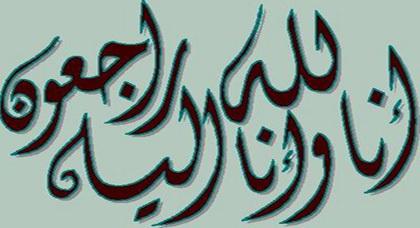 تعزية في وفاة الأخ بنتلا عمرو