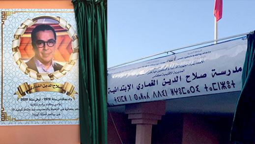 اطلاق اسم الإعلامي صلاح الدين الغماري على مدرسة ابتدائية تكريما له