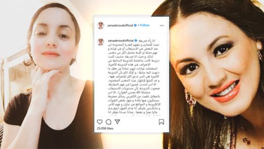 الممثلة سناء عكرود تخرج عن صمتها بعد إثارتها الجدل بسبب تدوينة تدعو فيها إلى الانحراف