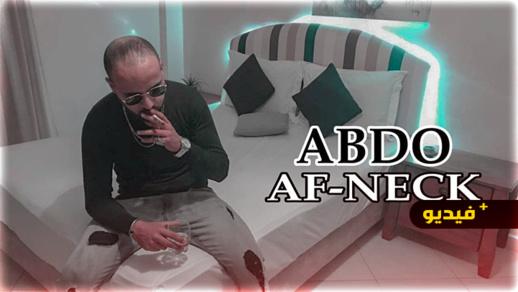 """مخدرات وخمر وفتيات.. حياة الليل بالناظور في فيديو كليب """"عبدو"""""""