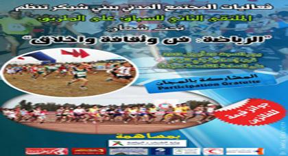 انطلاق عملية التسجيل للمشاركة في الملتقى الثاني للسباق على الطريق بجماعة بني شيكر