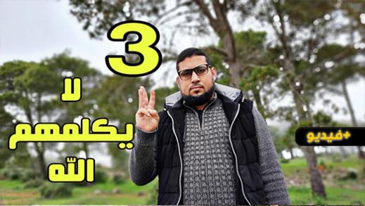 """تعرف عليهم.. الداعية الناظوري محمد لعري يكشف عن """"ثلاث لا يكلمهم الله"""""""