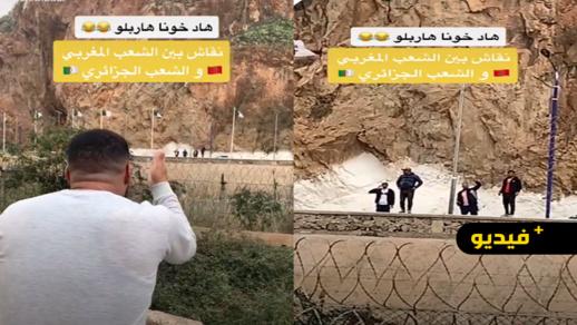 """شاهدوا.. شاب يدعو الجزائريين من الحدود المغربية بالسعيدية إلى مقاطعة قناة """"الشروق"""""""