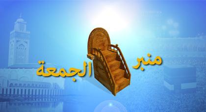 التداوي و التحاكم بالقران و صفات عباد الله عناوين خطبة الجمعة