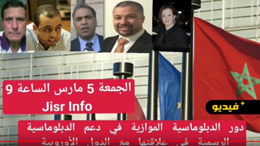 هذا المساء.. ندوة تفاعلية حول الديبلوماسية الموازية لمغاربة أوروبا