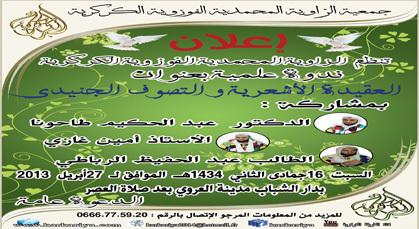الزاوية الكركرية تنظم ندوة علمية بعنوان ( العقيدة الأشعرية والتصوف الجنيدي ) بمدينة العروي