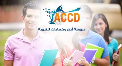 جمعية أطر وكفاءات للتنمية تنظم الدورة الثانية لمنتدى التعليم العالي
