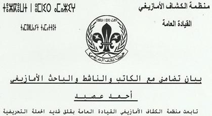 منظمة الكشاف الأمازيغي تتضامن مع الناشط أحمد صعيد في بيان لها