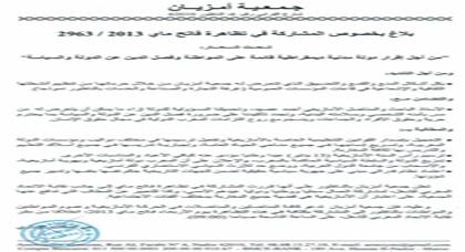 بلاغ جمعية أمزيان بخصوص المشاركة في تظاهرة فاتح ماي 2013