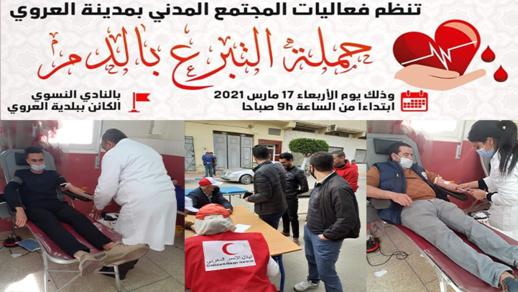 ساكنة العروي تتبرع بالدم في حملة نظمتها فعاليات المجتمع المدني