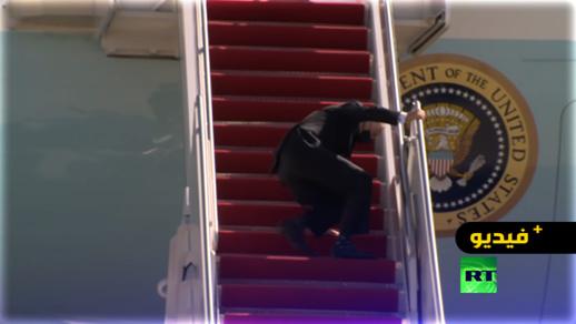 """شاهدوا.. الرئيس الأمريكي """"جو بايدن"""" يفقد توازنه ثلاث مرات ويسقط أرضا أثناء صعوده طائرته الرئاسية"""