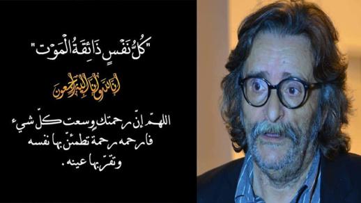 المخرج المغربي محمد إسماعيل في ذمة الله