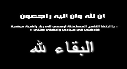 تعزية السيد عبد الله يحيى النائب الإقليمي لوزارة التربية الوطنية في وفاة خاله