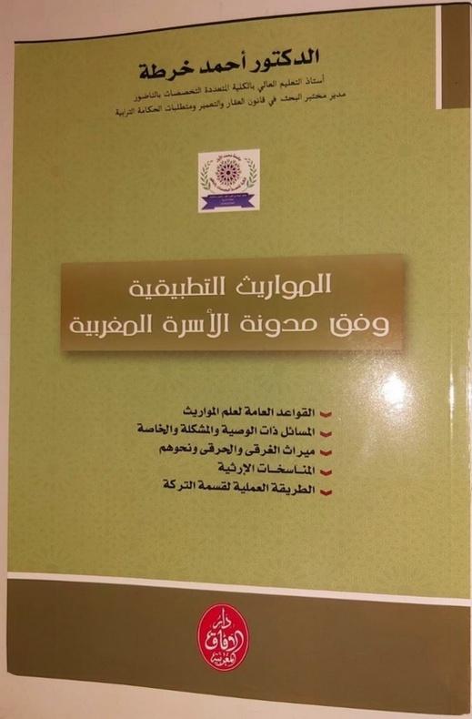 إصدار جديد للدكتور أحمد خرطة في المواريث التطبيقية وفق مدونة الأسرة المغربية