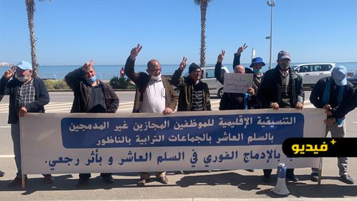 تنسيقية الموظفين المجازين بالجماعات الترابية يخوضون وقفة احتجاجية أمام عمالة الناظور