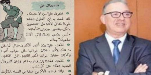 """ذ رشيد صبار يكتب: قصة """"سروال علي"""" لأحمد بوكماخ، أو رسالة إهمال لسياسيينا."""