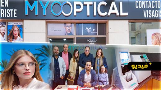 افتتاح أوبتيك MYOoPTICAL المتخصص في بيع اخر صيحات النظارات الطبية والشمسية بالناظور