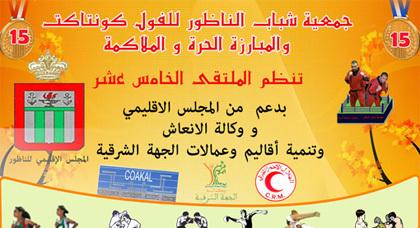 """جمعية """"شباب الناظور"""" تنظم الدورة 15 من ملتقاها الرياضي الوطني الواعد"""