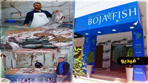 مدينة الناظور تتعزز بافتتاح محل جديد لبيع أجواد الأسماك الطرية وفواكه البحر