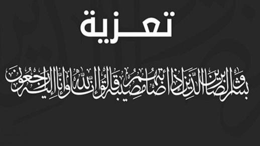 الإطار السابق بمؤسسة بنك المغرب مينة العدك تنتقل إلى عفو الله