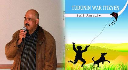 تُودُونِينْ وارْ يِ تِيزْغاَنْ.. مجموعة قصصية جديدة للكاتب علي أمازيغ