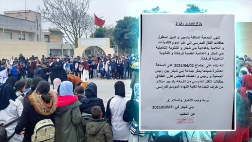 بعد توالي الاحتجاجات التلاميذية.. جماعة بني شيكر تحل مشكل النقل المدرسي