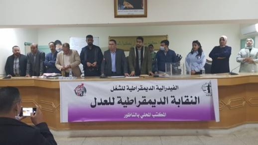 انتخاب جمال الأطرش كاتبا عاما للنقابة الديمقراطية للعدل