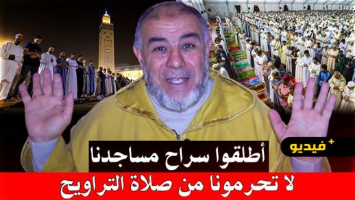 نهاري ينتفض من جديد: اطلقوا سراح مساجدنا ولا تحرمونا من صلاة التراويح فيها