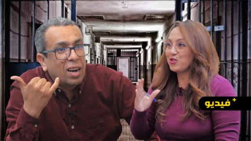 الصحفي المهداوي يكشف أسرار وتفاصيل حياة نجيب الزعيمي داخل السجن