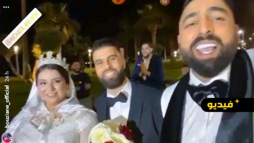 """شاهدوا.. بوزيان وأصدقاؤه يحتفلون بـ """"عيشاتا """" في حفل زفافها"""