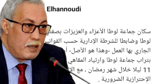 النيابة العامة تفتح تحقيقا في تحريض مكي الحنودي على مخالفة قرارات السلطات العمومية