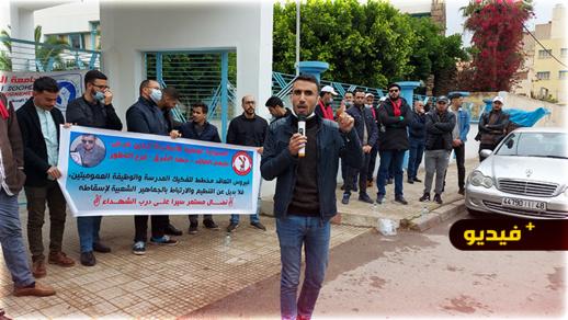 وقفة احتجاجية أمام مديرية التعليم بالناظور لإطلاق سراح أساتذة اعتقلوا بالرباط