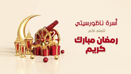 رسميا.. الأربعاء اول أيام رمضان في المغرب