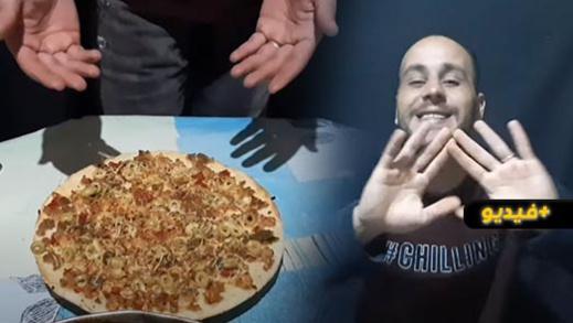 شاهدوا.. جواد يقدم بيتزا خاصة للرجال بطريقة كوميدية